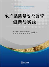 农产品质量安全监管创新与实践