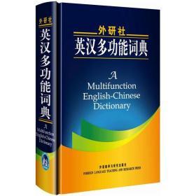 外研社英汉多功能词典(新版)——迄今销售逾200万册的初高中学生必备宝典,具有语法,搭配,写作等十大功能