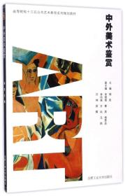 二手中外美术鉴赏 郭凯主编 合肥工业大学出版社 9787565029776