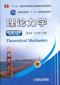"""理论力学(第3版)/普通高等教育""""十一五""""国家级规划教材"""