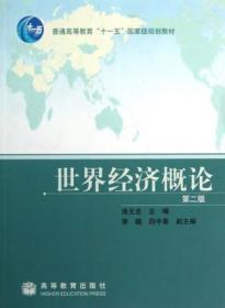 世界经济概论 池元吉 第二版 9787040199222 高等教育出版社