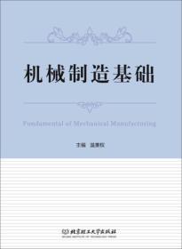 机械制造基础 温秉权 北京理工大学出版社 9787568232234