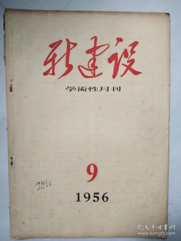 期刊:《新建设 —— 学术性月刊 》  1956年9月号总第96期