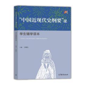 """""""中国近现代史纲要""""课学生辅学读本"""