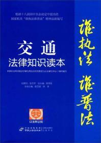 """""""谁执法(主管)谁普法""""系列从书:交通法律知识读本(以案释法版)"""