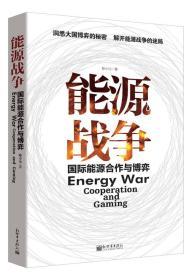9787510452765-ha-能源战争:国际能源合作与博弈