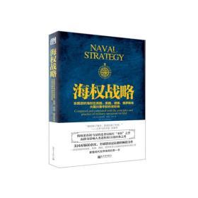 海权战略马汉新世界出版社9787510452789