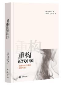 重构近代中国:中国历史写作中的想象与真实