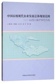 中国市级现代农业发展总体规划范例