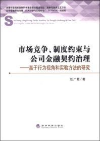 市场竞争、制度约束与公司金融契约治理:基于行为视角和实验方法的研究