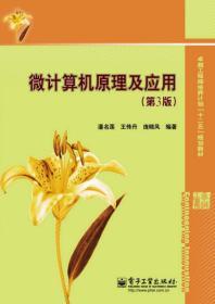 微计算机原理及应用 潘名莲 王传丹 第3版 9787121171116 电子工业出版社