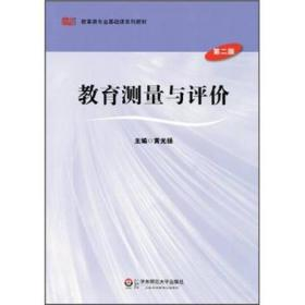 教育测量与评价(第2版)