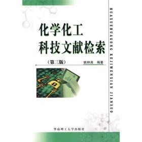 化学化工科技文献检索第三版 姚钟尧 9787562325673