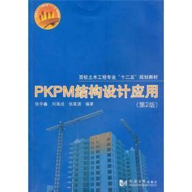 正版二手正版PKPM结构设计应用第二2版同济大学出版社9787560843933张宇鑫有笔记
