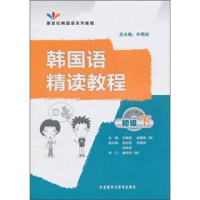 韩国语精读教程(初级下)