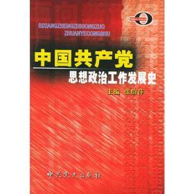 中国共产党思想政治工作发展史——思想政治工作专业丛书
