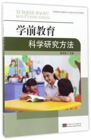 学前教育科学研究方法/高等教育学前教育专业实践应用型系列教材