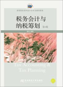 税务会计与纳税筹划(第13版)/高等院校本科会计学专业教材新系