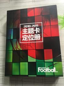 足球周刊 2010-2011主题卡定位册 共123枚全