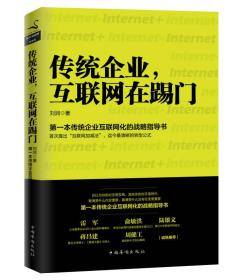 传统企业,互联网在踢门:第一本传统企业互联网化的战略指导书