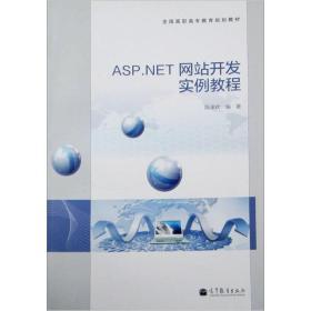 ASP.NET 网站开发实例教程