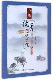 中华优秀传统文化·第四卷  (彩图版)