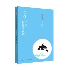 2017年选系列丛书:2017年中国科普文学精选