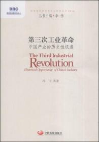 第三次工业革命 中国产业的历史性机遇 冯飞 中国发展出版社 9787517701798