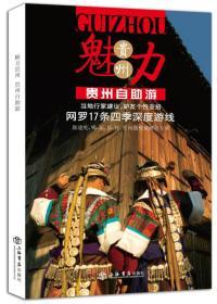 魅力贵州:贵州自助游