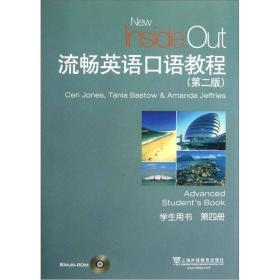 流畅英语口语教程学生用书 第四册 第二版 9787544626026 上海外语教育出版社