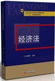 经济法 -高等学校应用型经济管理专业十二五规划精品教材