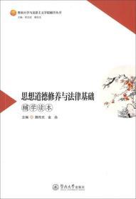 思想道德修养与法律基础辅学读本