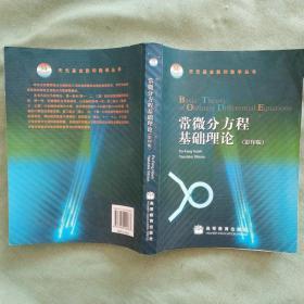 常微分方程基础理论(影印版)包快递