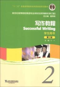 新世纪高等院校英语专业本科生系列教材(修订版):写作教程(2)(第2版)(学生用书)