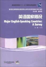 新世纪高等院校英语专业本科生系列教材(修订版):英语国家概况