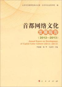 首都網絡文化發展報告