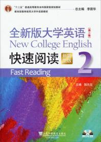 全新版大学英语 (第二版) 快速阅读 2
