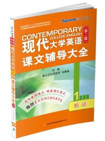 (2014.12)星火英语·英语专业现代大学英语课文辅导大全1(第二版)