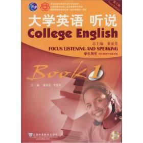 大学英语听说1学生用书董亚芬总上海外语教育出版社9787544621922