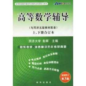 高等数学同步辅导(与同济五版教材上下册配套)同济大学第4版