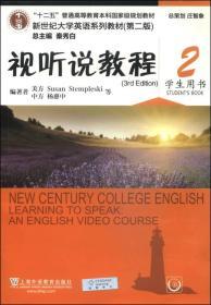 """视听说教程(2 学生用书)/""""十二五""""普通高等教育本科国家级规划教材"""
