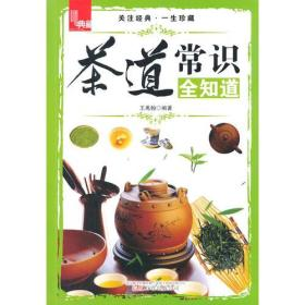 典藏:茶道常识全知道
