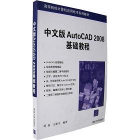 中文版AutoCAD 2008基础教程 薛焱 清华大学出 9787302148517