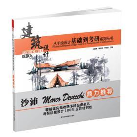 从手绘设计基础到考研系列丛书 建筑设计