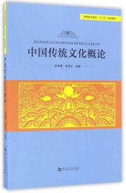 """中国传统文化概论/高等职业教育""""十三五""""规划教材"""