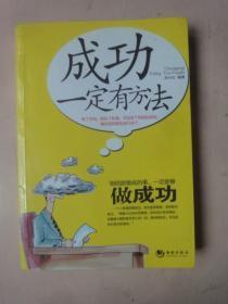 成功一定有方法(2008年1版1印)