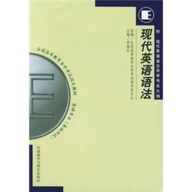 现代英语语法李基安外语教学与研究出版社9787560015224s