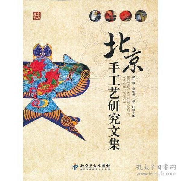 北京手工艺研究文集