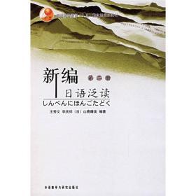 普通高等教育十五国家级规划教材:新编日语泛读2