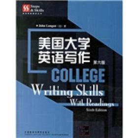 美国大学英语写作(第六版) (美)兰甘 9787560060620 外语教学与研究出版社